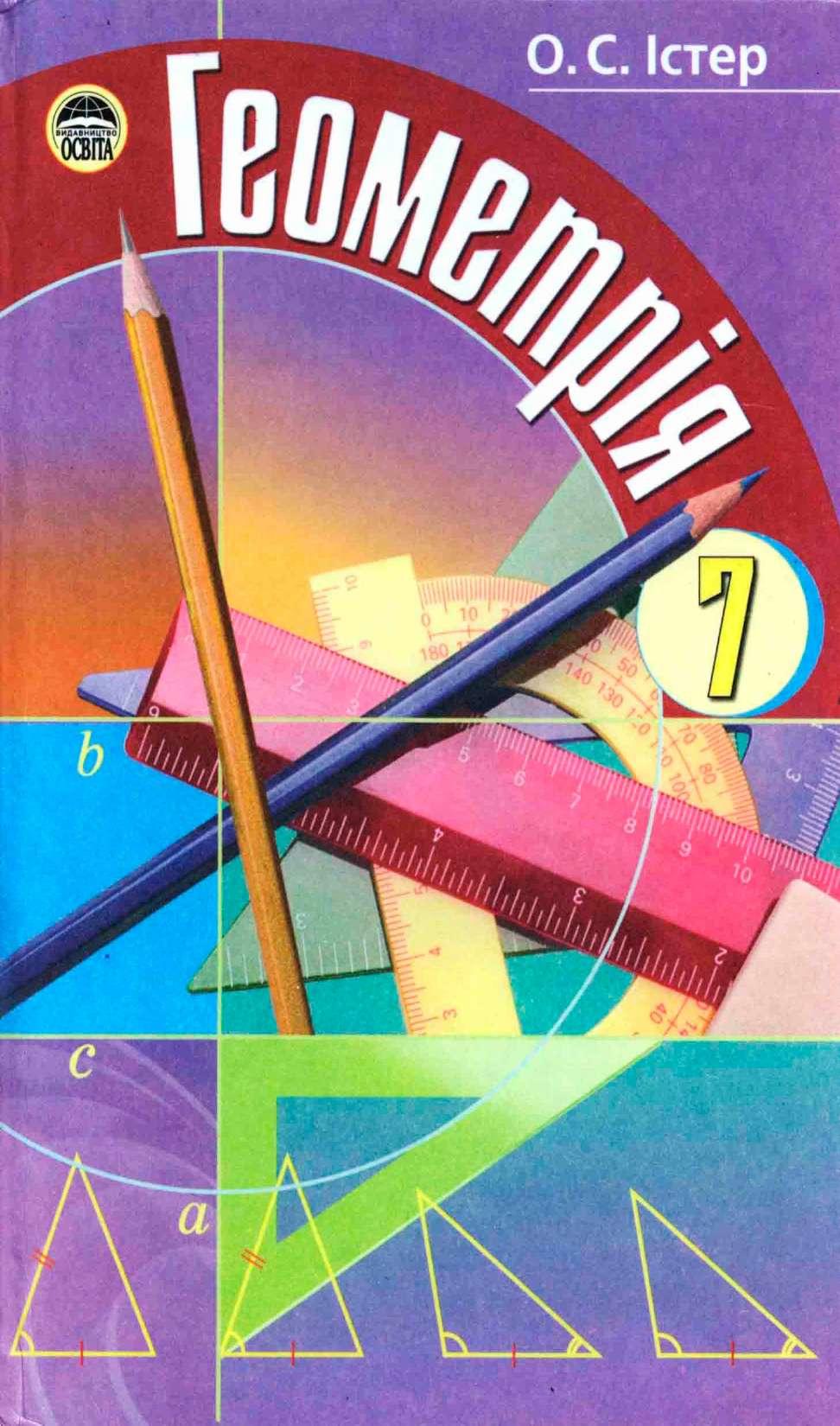 Класс гдз істер геометрии 7 по онлайн